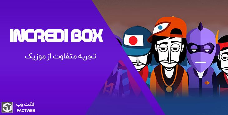 تجربه متفاوت از موزیک با وب سایت INcredi Box