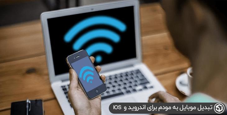 تبدیل موبایل به مودم برای اندروید و IOS