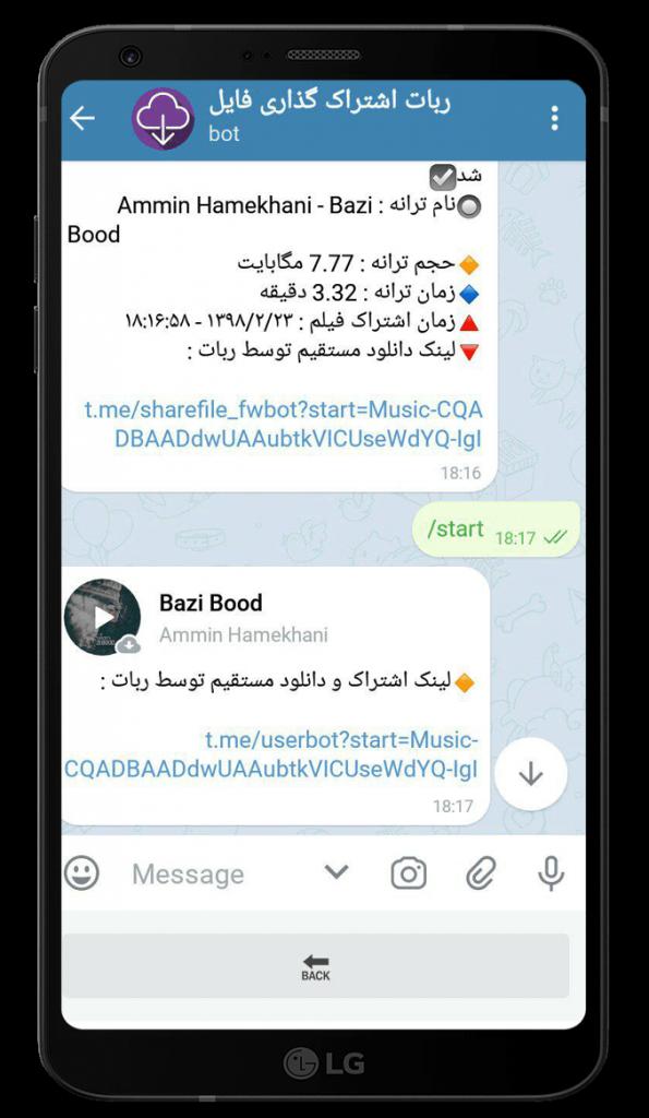 سورس ربات اشتراک گذاری فایل تلگرام