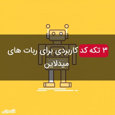 3 تکه کد کاربردی برای ربات های میدلاین