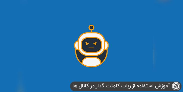 آموزش استفاده از ربات کامنت گذار در کانال ها