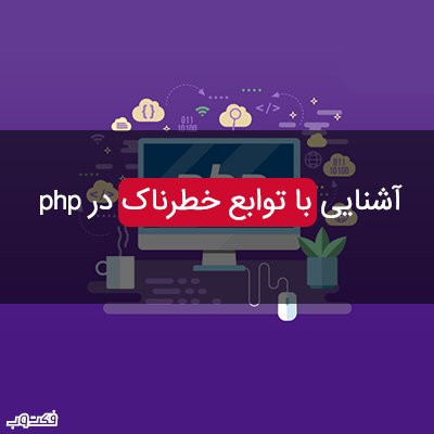 آشنایی با توابع خطرناک در php