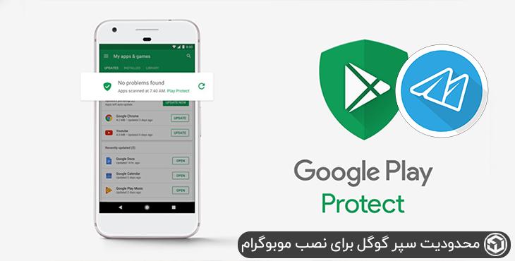 محدودیت سپر گوگل برای نصب موبوگرام
