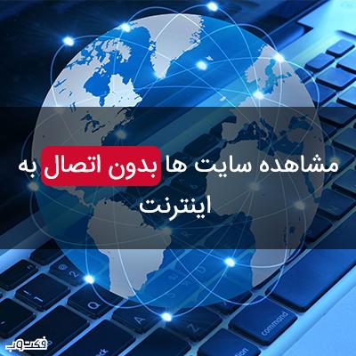 مشاهده سایت ها بدون اتصال به اینترنت