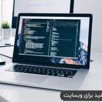 معرفی 5 ابزار مفید برای وبسایت