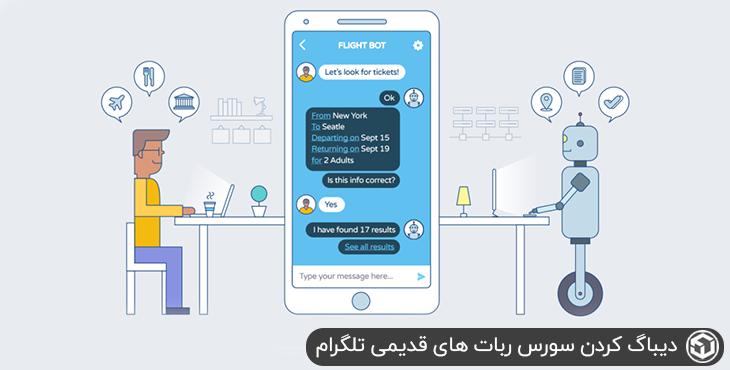 دیباگ کردن سورس ربات های قدیمی تلگرام