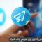 اسکریپت لایسنس گذاری روی سورس ربات تلگرام
