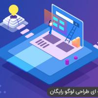 9 وبسایت حرفه ای طراحی لوگو رایگان