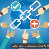 تبدیل فایل تلگرام به لینک مستقیم با ربات ایرانی