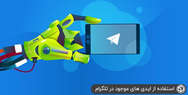 استفاده از ایدی های موجود در تلگرام