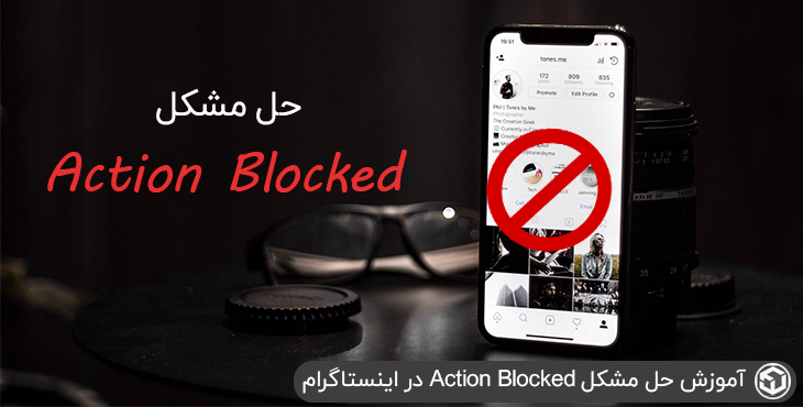 آموزش حل مشکل Action Blocked در اینستاگرام