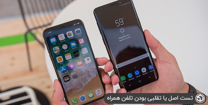 تست اصل یا تقلبی بودن تلفن همراه