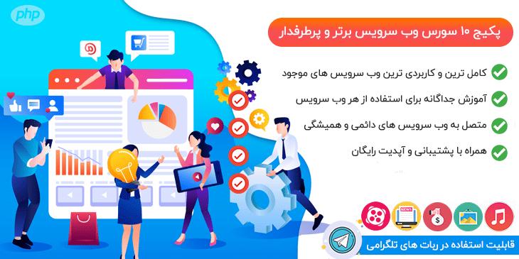پکیج 10 سورس وب سرویس برتر و پرطرفدار