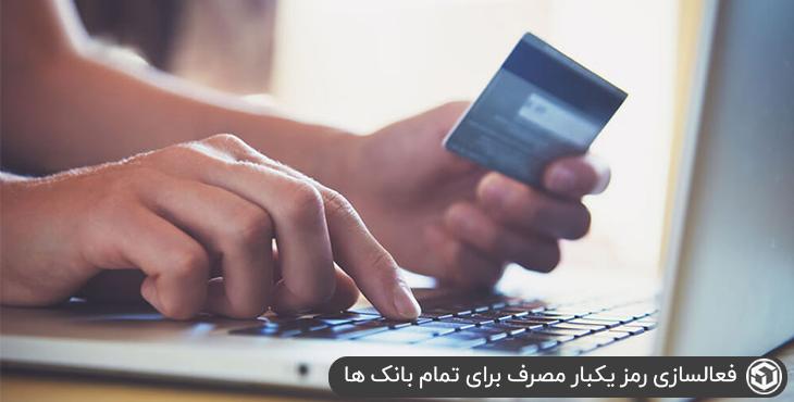 فعالسازی رمز یکبار مصرف برای تمام بانک ها