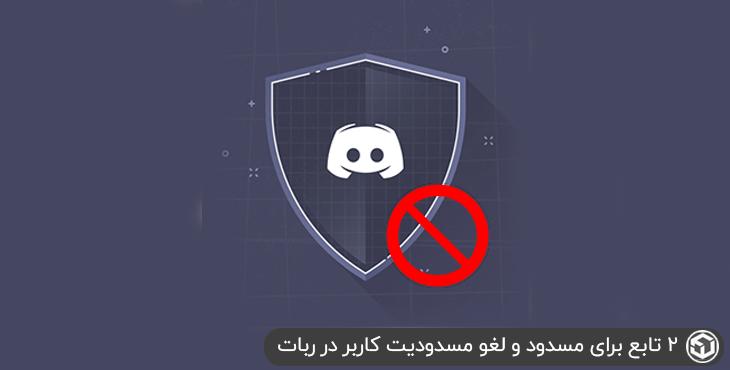 2 تابع برای مسدود و لغو مسدودیت کاربر در ربات
