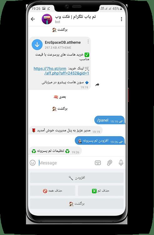 سورس ربات تم یاب تلگرام نسخه پیشرفته
