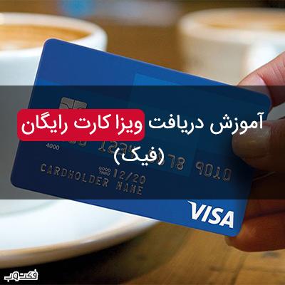 آموزش دریافت ویزا کارت رایگان (فیک)