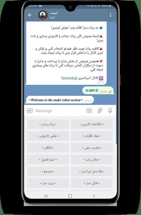 سورس رباتساز پیشرفته تلگرام