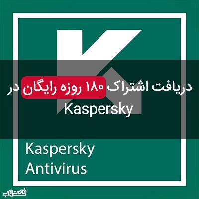 دریافت اشتراک 180 روزه رایگان در Kaspersky