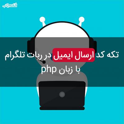 تکه کد ارسال ایمیل در ربات تلگرام با زبان php