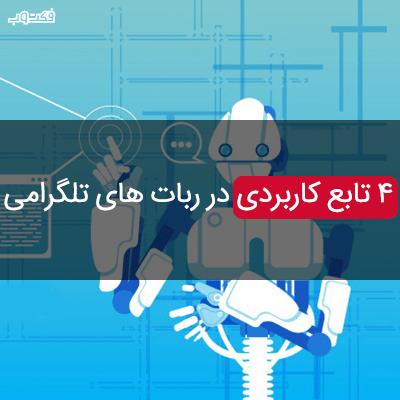 4 تابع کاربردی در ربات های تلگرامی