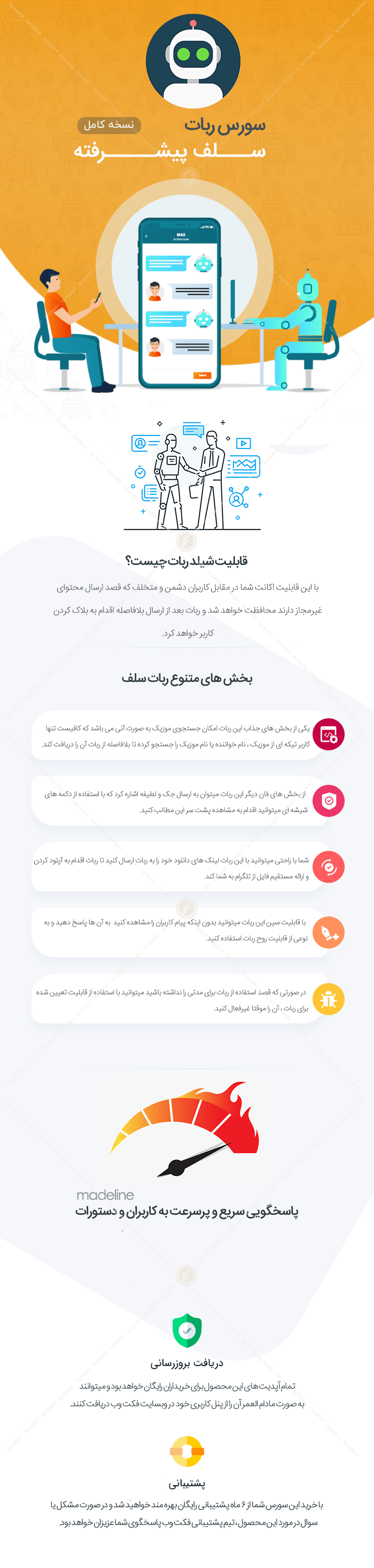 سورس ربات سلف پیشرفته (نسخه کامل)