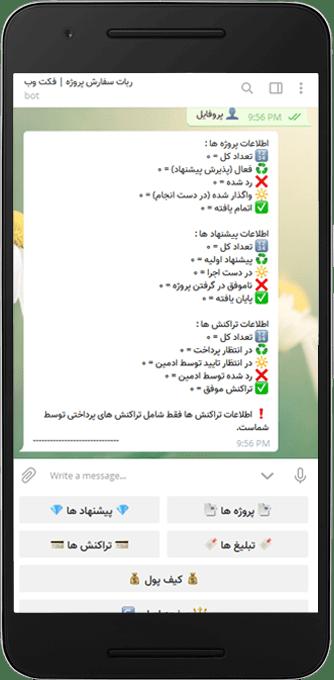 سورس ربات سفارش پروژه نسخه پیشرفته