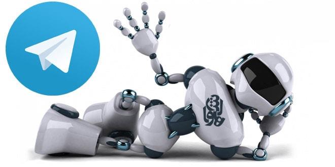 نرم افزار ساخت ربات تلگرام