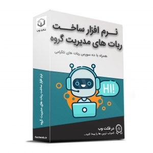 نرم افزار ساخت ربات های مدیریت گروه تلگرام