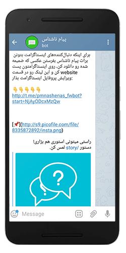 سورس ربات پیام ناشناس نسخه پیشرفته