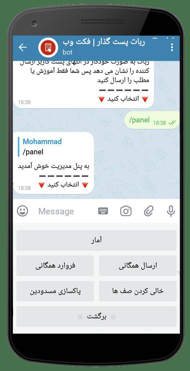 سورس ربات پست گذار کانال تلگرام