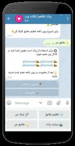 سورس ربات تفاهم نسخه کامل