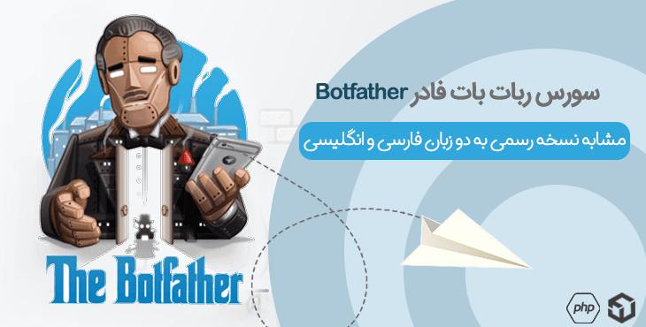 سورس ربات بات فادر Botfather فیک