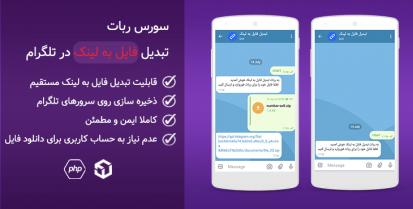 سورس ربات تبدیل فایل به لینک در تلگرام