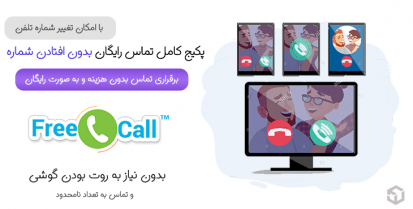 free-call-without-show-number-phone-full-pakage