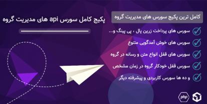پکیج کامل سورس api های مدیریت گروه