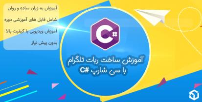 دوره آموزش ساخت ربات تلگرام با سی شارپ #C