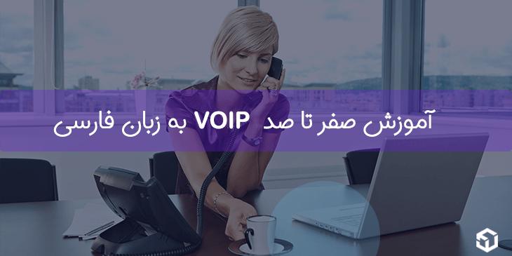 آموزش صفر تا صد VOIP به زبان فارسی