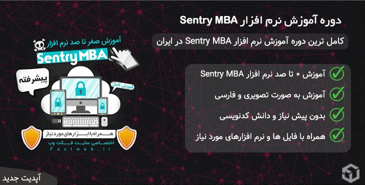 دوره آموزش نرم افزار Sentry MBA
