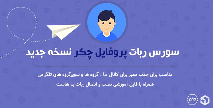 سورس ربات پروفایل چکر نسخه جدید