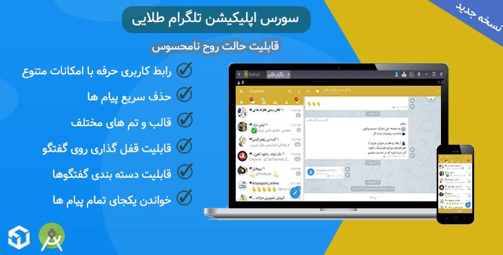سورس اپلیکیشن تلگرام طلایی