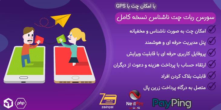 سورس ربات چت ناشناس نسخه کامل با امکان چت با GPS