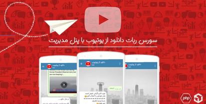 سورس ربات دانلود از یوتیوب با پنل مدیریت