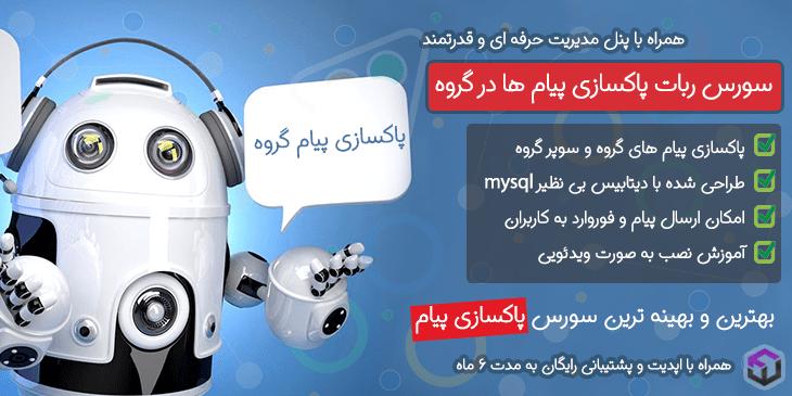 سورس ربات پاکسازی پیام ها در گروه