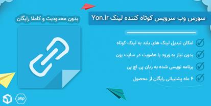 سورس وب سرویس کوتاه کننده لینک Yon