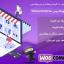 پکیج کامل افزونه های ووکامرس Woocommerce