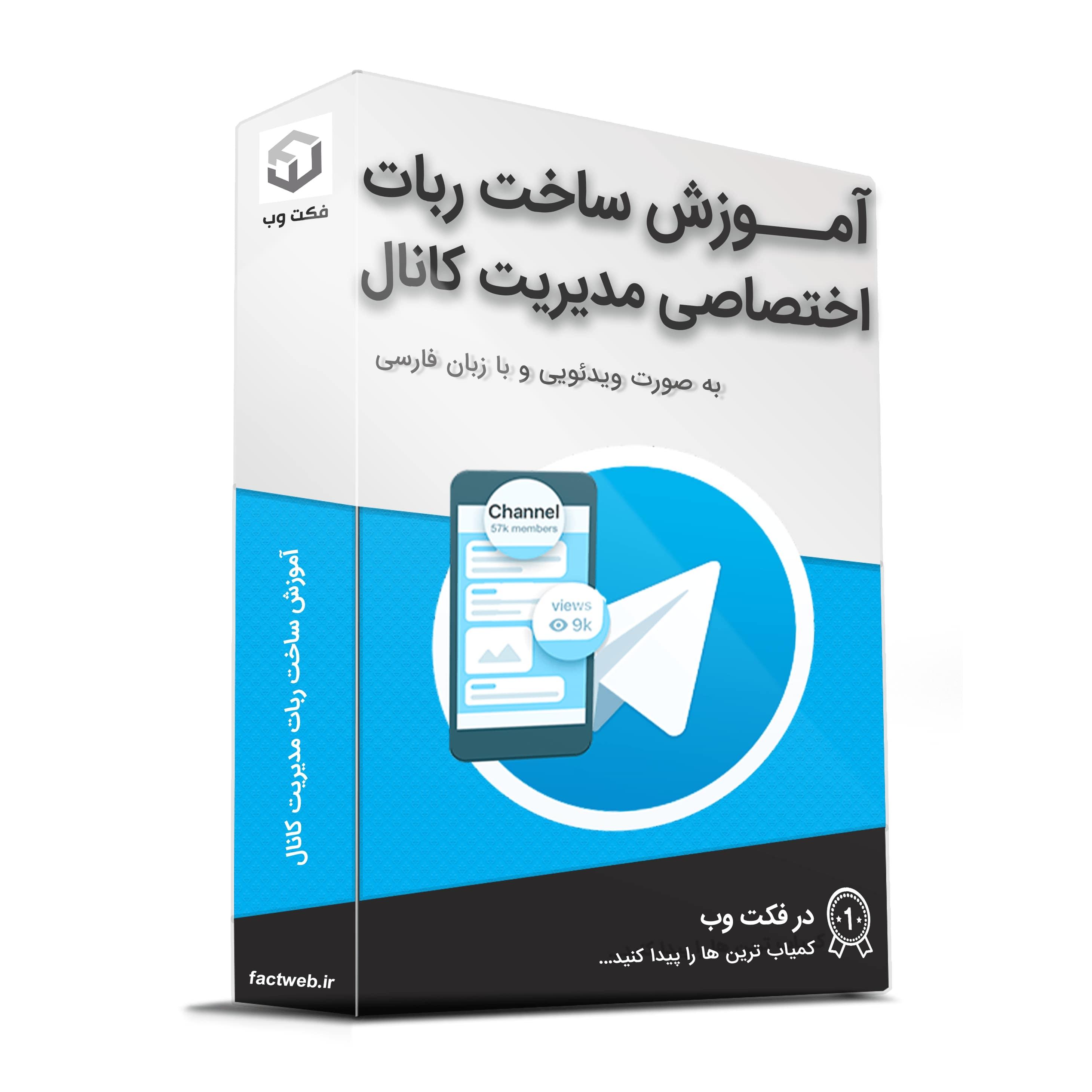 آموزش ساخت ربات اختصاصی مدیریت کانال تلگرام