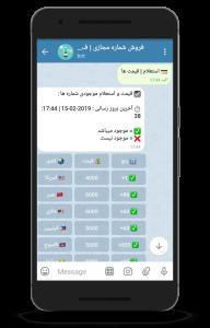 سورس ربات فروش شماره مجازی نسخه کامل