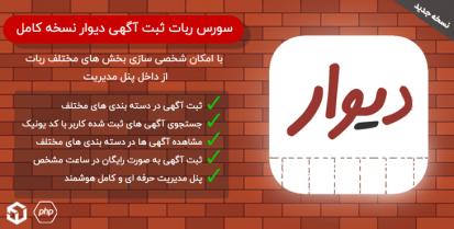 سورس ربات ثبت آگهی دیوار نسخه کامل